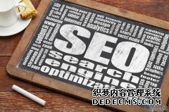 做好互联网的SEO营销推广方法